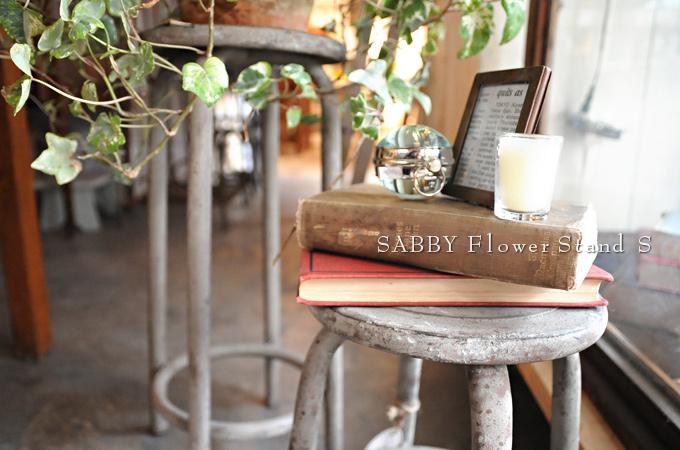 SABBY フラワースタンド S