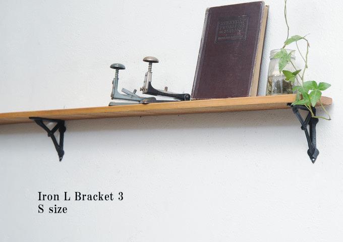 アイアン Lブラケット3 Sサイズ