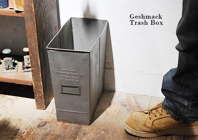 ゲシュマック トラッシュボックス