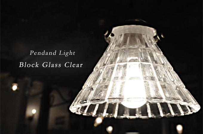 ペンダントライト ブロックガラス