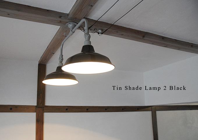 ティンシェード ランプ 2 ブラック