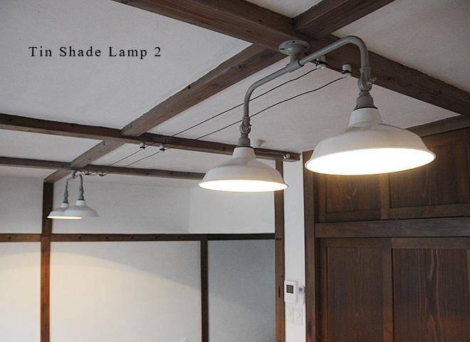 ティンシェードランプ 2灯