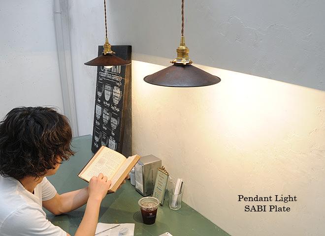 ペンダントライト SABI プレート