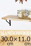 マンゴーウッド シェルフボード SS