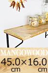 マンゴーウッド シェルフボード S