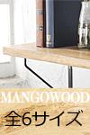 マンゴーウッド シェルフボード