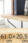 マンゴーウッドシェルフボード M