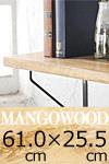 マンゴーウッド シェルフボード M ディープ