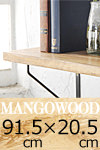 マンゴーウッド シェルフボード L