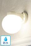 エクステリア照明 WHブラケット 乳白ボール