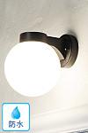 エクステリア照明 BKブラケット 乳白ボール