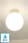 エクステリア照明 WHシーリング 乳白ボール