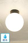 エクステリア照明 BKシーリング 乳白ボール